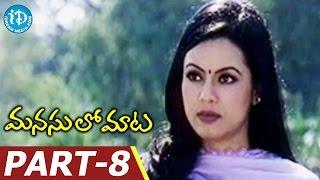 Manasulo Maata Full Movie Part 8 || Srikanth, Mahima Chaudhry || S V Krishna Reddy - IDREAMMOVIES
