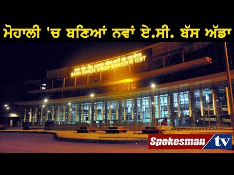 <p>Spokesman TV talked to the people of Mohali to know their reactions regarding the brand new Bus terminal. In fact it is the first ever centrally air conditioned Bus Station in the state.</p>