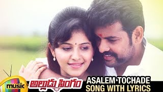 Alludu Singam Telugu Movie Songs | Asalem Tochade Song With Lyrics | Anjali | Vimal | Mapla Singam - MANGOMUSIC