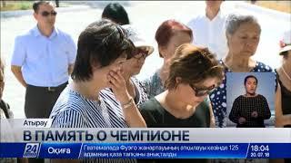 Жители Атырау вспоминают о последнем визите Дениса Тена в не