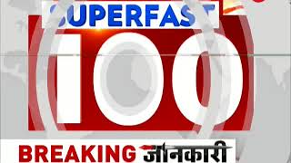 Superfast 100: Watch top 100 National and International news of the day | 24th June, 2018 - ZEENEWS