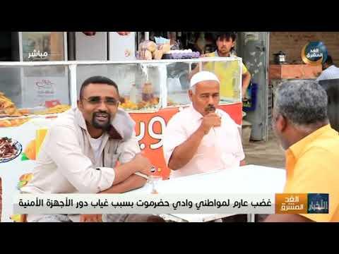 نشرة أخبار الواحدة مساءً| القوات الجنوبية تدحر مليشيا الإخوان من وادي سلى وتحرره بالكامل (4 يونيو)