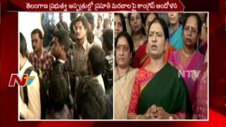 Congress Leader DK Aruna Visit Govt Maternity Hospitals || Fires on KCR Govt || NTV - NTVTELUGUHD