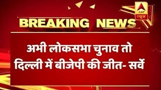 Delhi Ka Mood: If LS elections are held today in Delhi, 40 per cent Delhiites would vote f - ABPNEWSTV