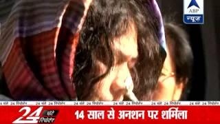 Irom Sharmila set free, says will continue struggle against AFSPA - ABPNEWSTV