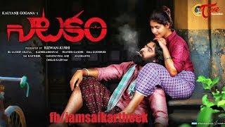 కొత్తవాళ్ళకోసం నాటకం మూవీ టీమ్ ఆఫర్స్ | Natakam Movie Celebrities | TeluguOne - TELUGUONE