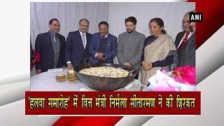 video : 'हलवा समारोह' में वित्त मंत्री निर्मला सीतारमण ने की शिरकत