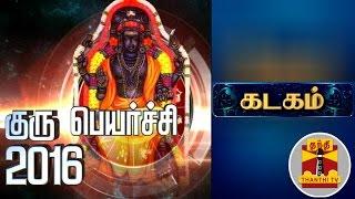 Guru Peyarchi Palangal – Kataka (Cancer) 2016 to 2017 by Astrologer Sivalpuri Singaram (02/08/2016) Thanthi TV