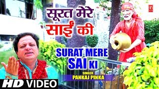 सूरत मेरे साईं की Surat Mere Sai Ki I PANKAJ PINKA I Latest Sai Bhajan I Full HD Video Song - TSERIESBHAKTI