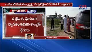 TPCC Uttam Kumar Reddy visits venue of Rahul Gandhi's Public Meeting | Telangana |  CVR NEWS - CVRNEWSOFFICIAL