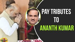 Amith Shah Pay Tributes to Union Minister Ananth Kumar | Amit Shah about Ananth Kumar | Mango News - MANGONEWS