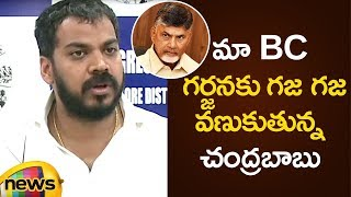 Anil Kumar Yadav Comments On Chandrababu Reaction For BC Garjana Sabha | Anil Kumar Yadav Press Meet - MANGONEWS