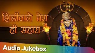 गुरुवार स्पेशल : शिर्डीवाले तेरा ही सहारा - साई भजन - Most Popular Sai Baba Bhajana Song - BHAKTISONGS