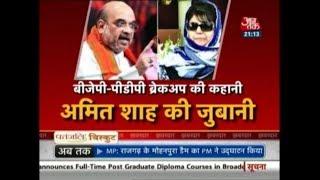 Kashmir में BJP-PDP के Breakup की कहानी Amit Shah की ज़ुबानी - AAJTAKTV