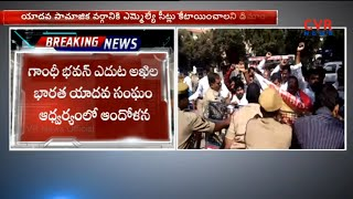 Akhila Bharatha Yadav Sangam Protest At Gandhi Bhavan Over Ticket Issues l CVR NEWS - CVRNEWSOFFICIAL