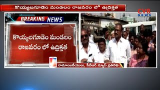 Farmers Protest Against Land Acquisition At Koyyalagudem West Godavari District l CVR NEWS - CVRNEWSOFFICIAL