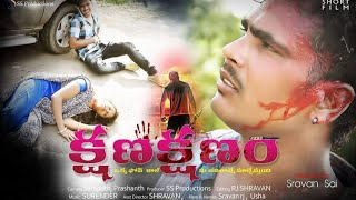 Kshana kshanam || Telugu Short Film || By sravan rj || MANASWINI TV - YOUTUBE