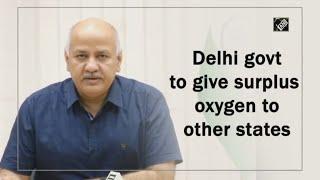 video: Delhi Govt कोटा से Extra Oxygen दूसरे राज्यों को देगी - Sisodia