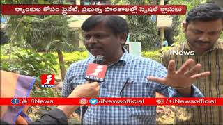 Special Focus On Govt School In Khammam | Suggestions  From Teachers | 10th Exams | iNews - INEWS