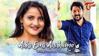 Adhi Emi Andhamo | Latest Telugu Melody Song 2020 | by NK Nazu | TeluguOne - TELUGUONE