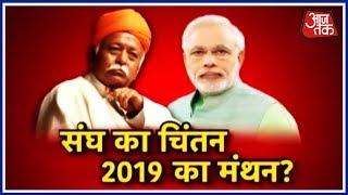 कैसा हो संघ के'भविष्य का भारत'?देखिए हल्ला बोलAnjana Om Kashyapके साथ - AAJTAKTV