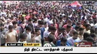 Ungal Oor Ungal Kural 24-08-2015 Puthiya Thalaimurai TV Show