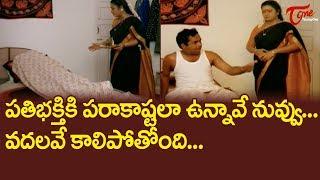 పతిభక్తికి పరాకాష్టలా ఉన్నవే నువ్వు... వదలవే కాలిపోతుంది | Brahmanandam Comedy Scenes | TeluguOne - TELUGUONE