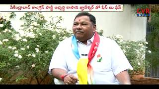 Secunderabad Prajakutami MLA Candidate Kasani Gyaneshwar Face to Face On Election Campaign |CVR News - CVRNEWSOFFICIAL