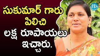 సుకుమార్ గారు పిలిచి లక్ష రూపాయలు ఇచ్చారు-Singer Gantala Venkata Lakshmi |Talking Movies With iDream - IDREAMMOVIES
