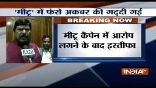 MJ Akbar के इस्तीफे पर Ramdas Athawale का बयान, बोले आरोपों की जांच होनी चाहिए - INDIATV