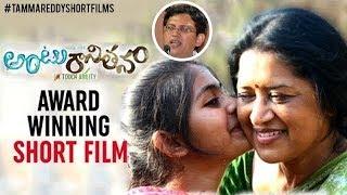 Babu Gogineni's Anturani Thanam AWARD Winning Short Film   Poornima Anand   Tammareddy Short Films - YOUTUBE
