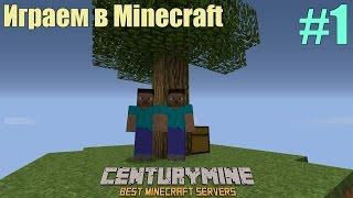Играем в Minecraft на проекте CenturyMine - Часть 1: Знакомство с модами