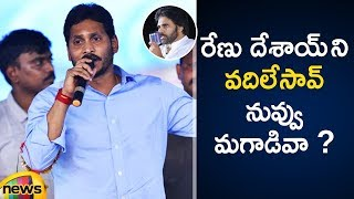 YS Jagan Question to Pawan Kalyan | Jagan Over Masculinity of Pawan Personal Life | Mango News - MANGONEWS