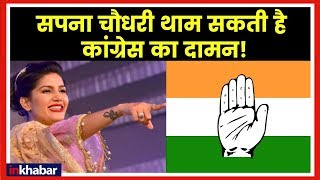 Sapna Choudhary may join Congress, likely to contest against Hema Malini from Mathura सपन चौधरी - ITVNEWSINDIA