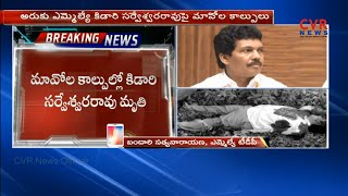 TDP MLA Bandaru Satyanarayana Responds on Araku MLA Kidari Sarveswara Rao Assassination | CVR News - CVRNEWSOFFICIAL