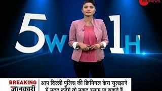 5W1H: Watch top news with research and latest updates | देखिये ख़बरें विस्तार से - ZEENEWS