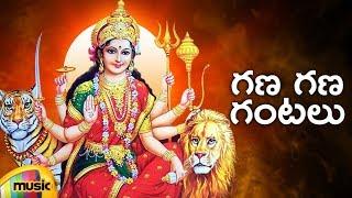 Telugu Durga Devi Songs | Gana Gana Gantalu Durga Devi Song | Telugu Devotional Songs | Mango Music - MANGOMUSIC