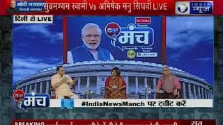 सुब्रमण्यम स्वामी : अटल बिहारी के कार्यकाल में हमने हिंदुत्व के लिए एक शब्द भी नहीं बोला था - ITVNEWSINDIA