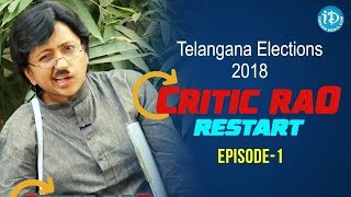 #Criticrao Restart - Episode 1, Topic - #Telangana Elections 2018 || Suma Kanakala - IDREAMMOVIES