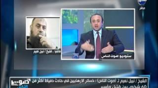 """بالفيديو..نبيل نعيم: """"كرم القواديس"""" أكبر من قوة أنصار بيت المقدس"""