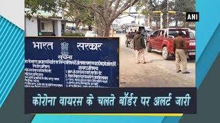 video : कोरोना वायरस को लेकर भारत-नेपाल सीमा पर हाई अलर्ट