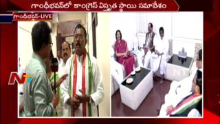 T Congress Executives Meeting in Gandhi Bhavan || Hyderabad || Live Updates || NTV - NTVTELUGUHD