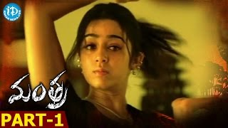 Mantra Full Movie Part 1 || Sivaji, Charmi Kaur, Kausha || Tulasi Ram || Anand - IDREAMMOVIES