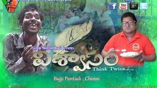 VISWASAM Telugu Short Film by Gemini shortfilms - YOUTUBE