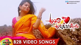 Antha Akkade Jarigindi Movie Back 2 Back Video Songs | Akanksha | Latest Telugu Songs | Mango Music - MANGOMUSIC