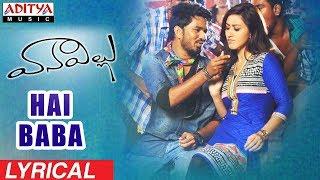Hai Baba Lyrical || Vanavillu Songs || Pratheek, Shravya Rao || Lanka Prabhu Praveen - ADITYAMUSIC