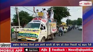 video : बर्खास्त पीटीआई टीचरों द्वारा अपनी बहाली की मांग को लेकर निकाली गई बाइक रैली