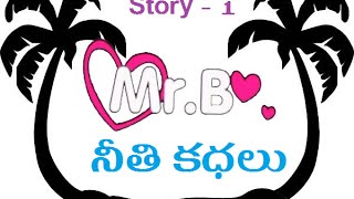Mr B Neeti Kadhalu (Story -1) - Telugu Moral Stories - MARUTHITALKIES1