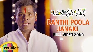Banthi Poola Janaki Full Video Song | Banthi Poola Janaki Telugu Movie | Dhanraj | Diksha Panth - MANGOMUSIC