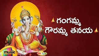 Gangama Gouramma Tanaya Song | Lord Ganesh Devotional Songs  | Telugu Bhakti Songs | Mango Music - MANGOMUSIC